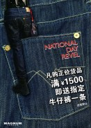 Natiopn day jeans promotion POP design display | British Fashion Retail Brand – Magnum London :: graphical visual merchandising