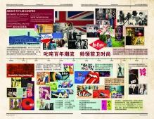 seasonal newsletter design, centre spread regular, history timeline historical chronicle since 1908 founding | British Fashion Denim Retail Brand – Lee Cooper in China :: retail design & retailing graphics