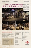 design seasonal newsletter vintage mood tabloid sized showing Sanlitun flagship opening | British Fashion Denim Retail Brand – Lee Cooper in China :: retail design & retailing graphics