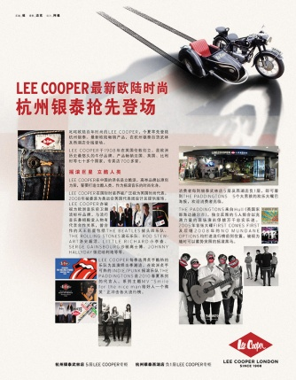 advertorial for Hangzhou Intime store launching local magazine bike arrival holistic theme UK heritage | British Fashion Denim Retail Brand - Lee Cooper in China :: retail design & retailing graphics