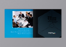 Corporate Brochure brand book Inside Front spread page, image 3d graphics concept tagline themeline | Leading Retail Renovation Brand – HTHY Group :: Holistic Branding