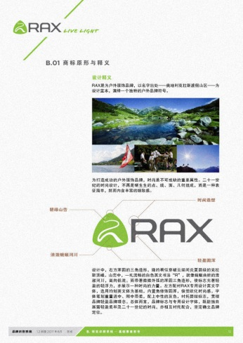 identity system guideline logo identity 2 colour combo meaning definition concept | China based Outdoor Footwear Retail Brand – Rax :: Holistic Branding