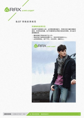 design visual identity guideline system image demonstration advertising format | Outdoor Footwear Retail Brand – Rax :: Holistic Branding