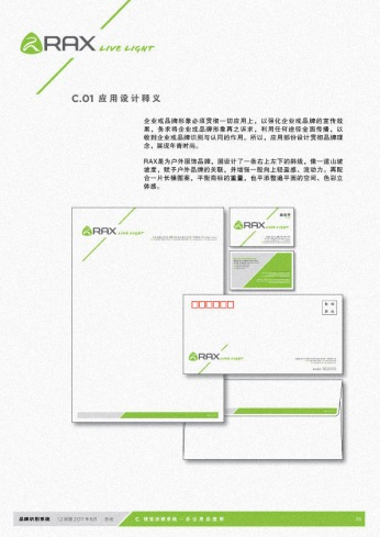 identity system guideline stationery set design copywriting demonstration | China based Outdoor Footwear Retail Brand – Rax :: Holistic Branding