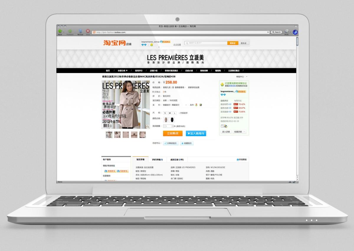 Fashion Online Brand based in Hong Kong and Dongguan :: Taobao eShop revamp 2nd season : : Individual merchandise (Part 1)
