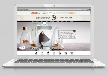Fashion Online Brand based in Hong Kong and Dongguan :: Taobao eShop 3rd season version