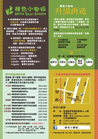 back side of leaflet in details (information of 4 sections) | Green Baby Garden :: Adhoc Leaflet Design