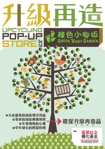 vision-mission-values leaflet, front side in details | Green Baby Garden :: Adhoc Leaflet Design