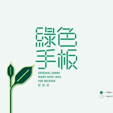 Green Hands :: Branding Identity Design