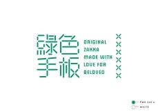 emerald green full logo with tagline on white background | Green Hands :: Branding Identity Design