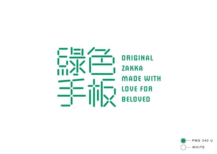 Green Hands :: identity