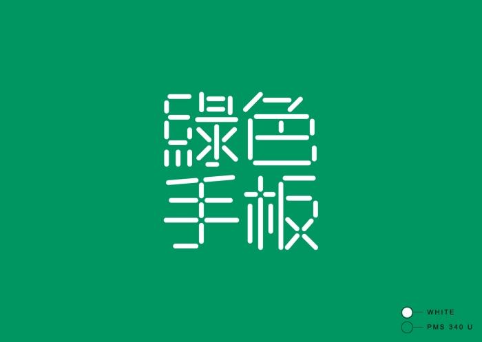 Green Hands logo on emerald