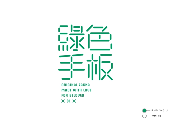 Green Hands logo with tagline in vertical on white
