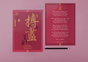 "Ricci Hall Fund Raising Gala Dinner 2015 "" Cover of Brochure"""
