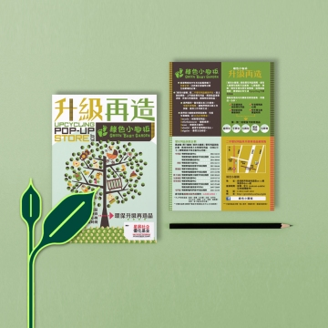 Retailing Adhoc Leaflet Design, front and back | Green Baby Garden :: Second-hand Retail Platform