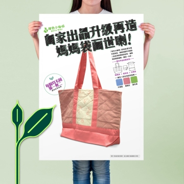 Green Baby Garden :: Launch Promotion Campaign