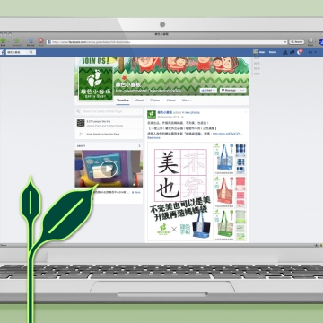 Green Baby Garden :: Second-hand Retail Platform :: Launch Promotion Campaign on Facebook