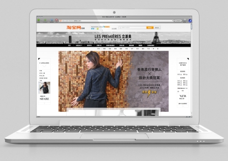 Fashion Online Brand based in Hong Kong and Dongguan :: Taobao eShop launch season version
