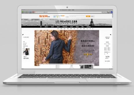 Fashion Online Brand based in Hong Kong and Dongguan :: Taobao eShop launch season version