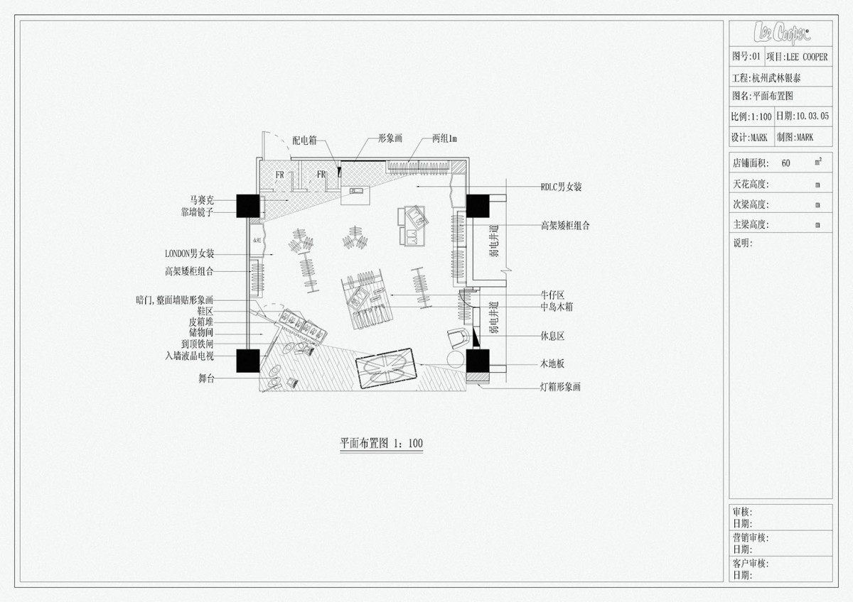 Shop In Design VM Display Technical Drawing Floor Plan By Local Operator