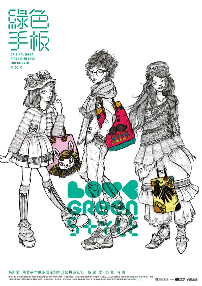 "Green Hands Poster :: ""Love Green Style"" Poster"