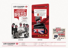 Hangzhou shop opening launch image adhoc leaflet insert to newsletter promotion premium, bike tyre markings arrival | British Fashion Denim Retail Brand - Lee Cooper in China :: retail design & retailing graphics