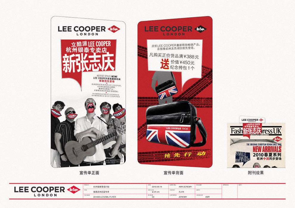 Hangzhou shop opening launch image adhoc leaflet insert to newsletter promotion premium, bike tyre markings arrival | British Fashion Denim Retail Brand - Lee Cooper in China :: retail design & retailing graphics