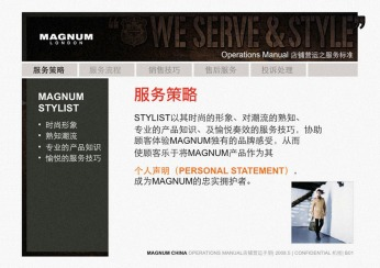system guideline making Visual Merchandising Operation manual, service page | British Fashion Retail Brand – Magnum London :: Brand identity