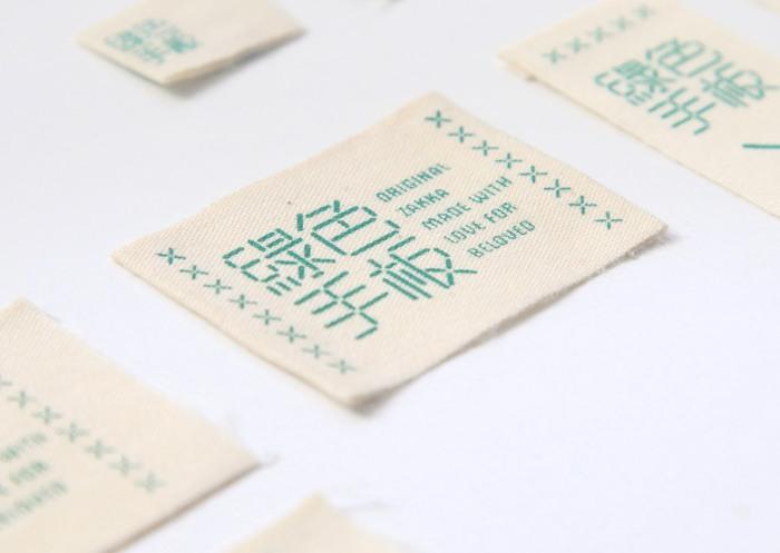 Green Hands :: packaging labels