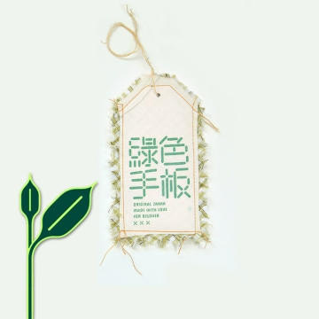 feature picture, hang tag recycling | Upcycling DIY Merchandises Brand - Green Hands :: Branding and Packaging Design